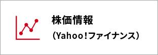 株価情報(Yahoo!ファイナンス)